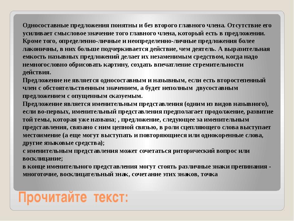 Прочитайте текст: Односоставные предложения понятны и без второго главного чл...
