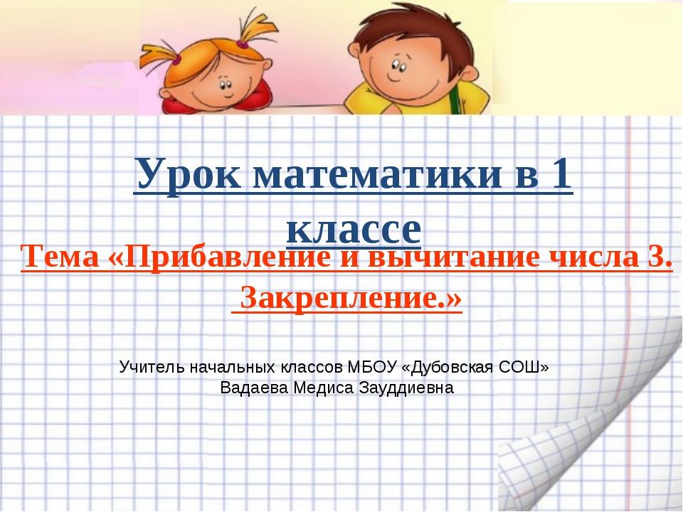 Урок математики в 1 классе Тема «Прибавление и вычитание числа 3. Закрепление...