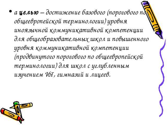 а целью – достижение базового (порогового по общеевропейской терминологии) ур...
