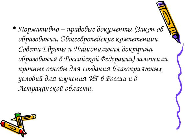 Нормативно – правовые документы (Закон об образовании, Общеевропейские компе...