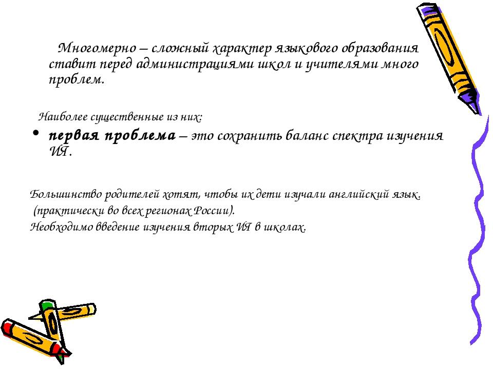 Многомерно – сложный характер языкового образования ставит перед администрац...