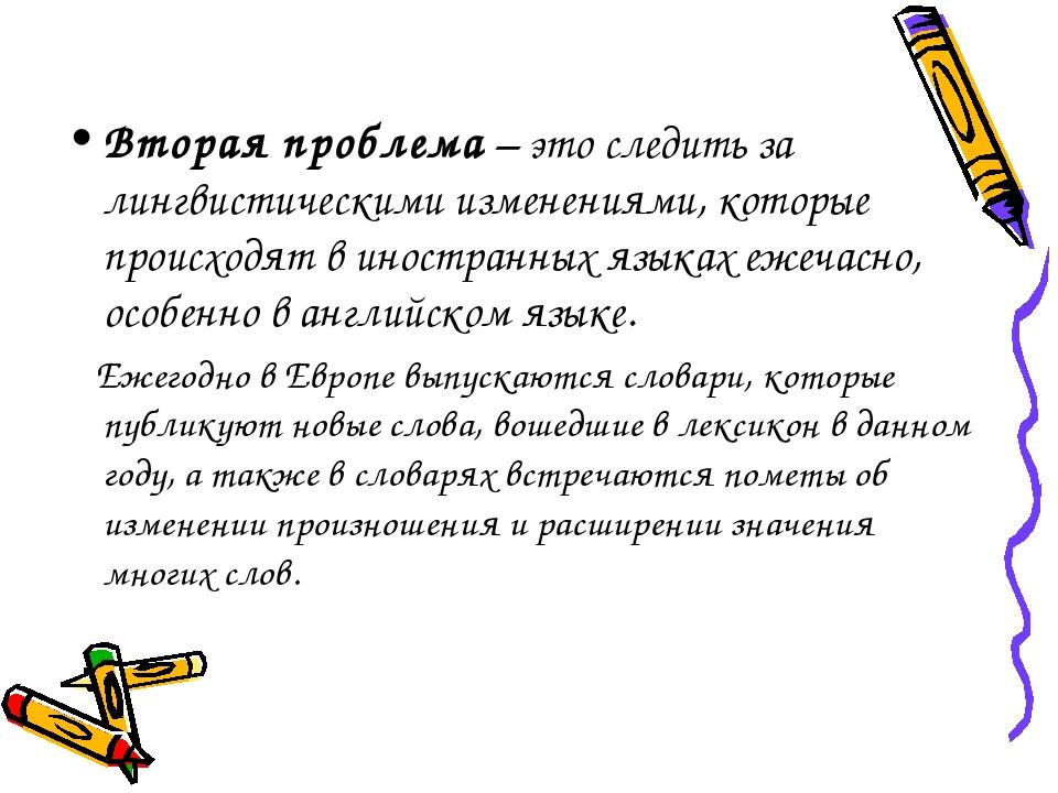 Вторая проблема – это следить за лингвистическими изменениями, которые происх...