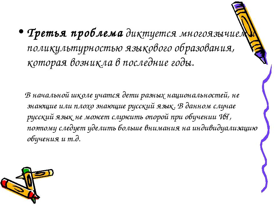 Третья проблема диктуется многоязычием и поликультурностью языкового образова...