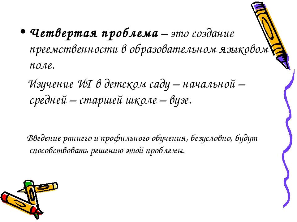 Четвертая проблема – это создание преемственности в образовательном языковом...