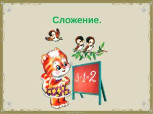 Сложение. FokinaLida.75@mail.ru
