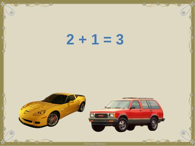 2 + 1 = 3 FokinaLida.75@mail.ru