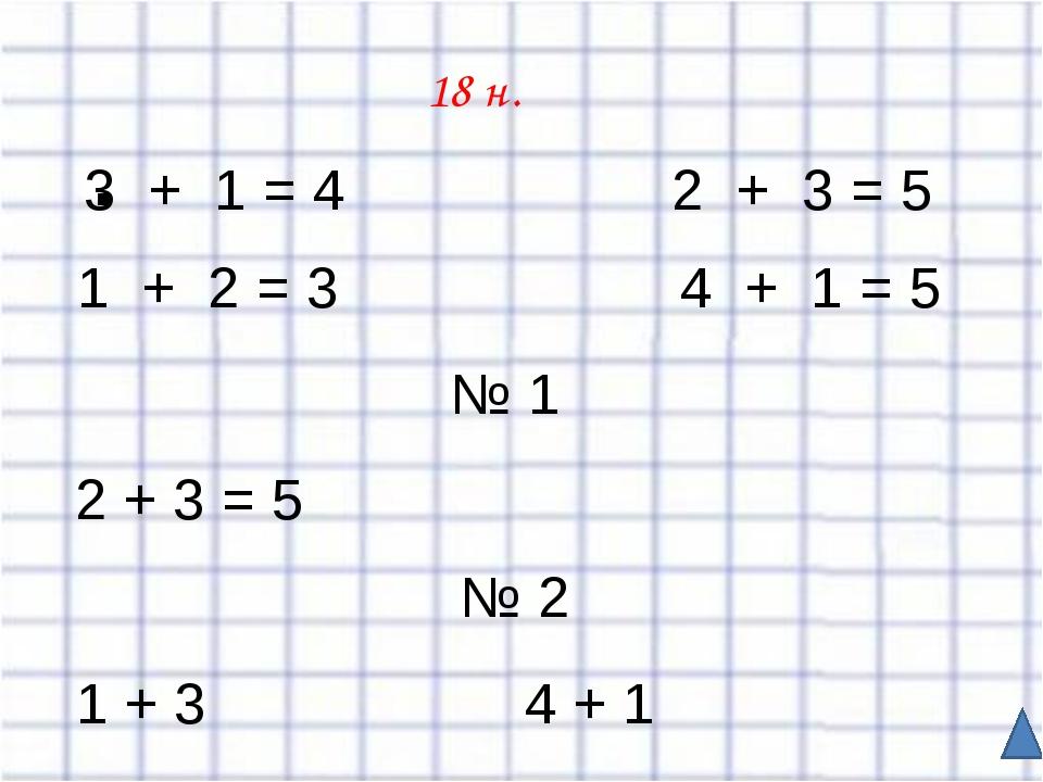 2 + 3 Числа, которые нужно сложить, называются слагаемые. Запись называется с...