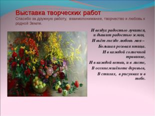 Выставка творческих работ Спасибо за дружную работу, взаимопонимание, творчес