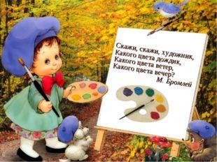 Скажи, скажи, художник, Какого цвета дождик, Какого цвета ветер, Какого цв