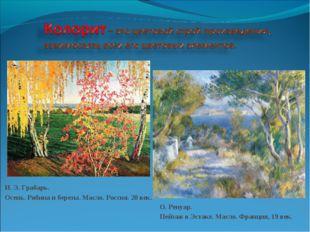 О. Ренуар. Пейзаж в Эстаке. Масло. Франция, 19 век. И. Э. Грабарь. Осень. Ряб
