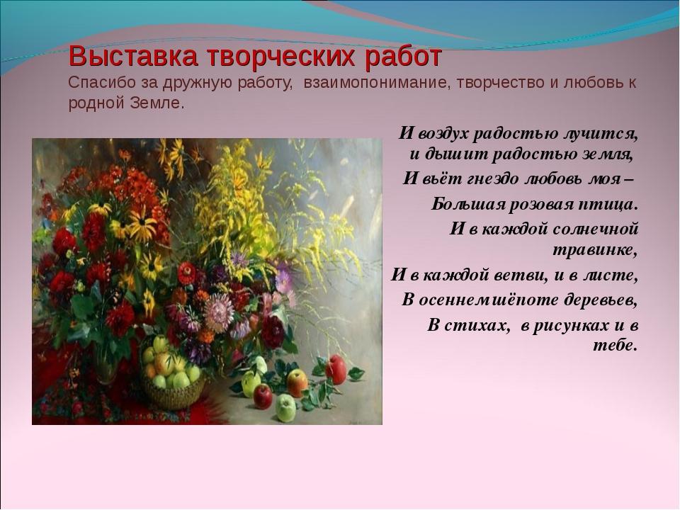 Выставка творческих работ Спасибо за дружную работу, взаимопонимание, творчес...