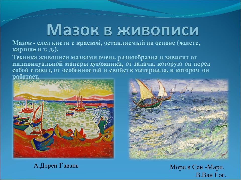 Море в Сен -Мари. В.Ван Гог. А.Дерен Гавань