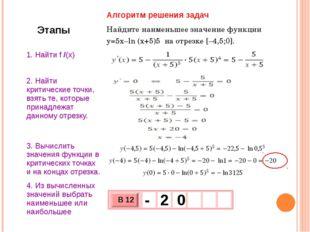 Алгоритм решения задач В 12 - 2 0 Этапы Найдите наименьшее значение функции у
