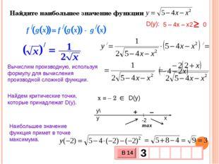 Найдите наибольшее значение функции x = – 2 Найдем критические точки, которые