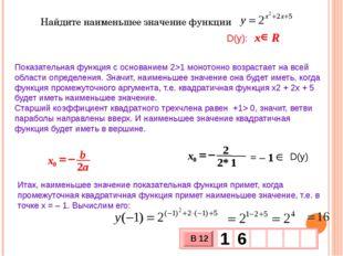 Найдите наименьшее значение функции Показательная функция с основанием 2>1 мо