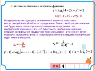 Найдите наибольшее значение функции Логарифмическая функция с основанием 5 яв