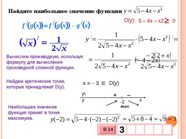 Найдите наибольшее значение функции x = – 2 Найдем критические точки, которые...