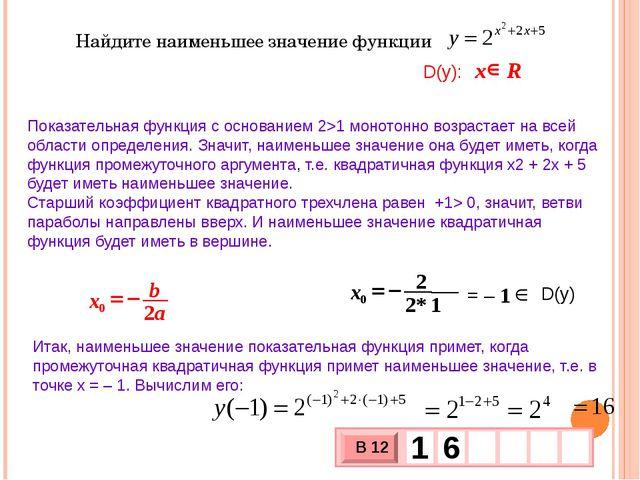Найдите наименьшее значение функции Показательная функция с основанием 2>1 мо...