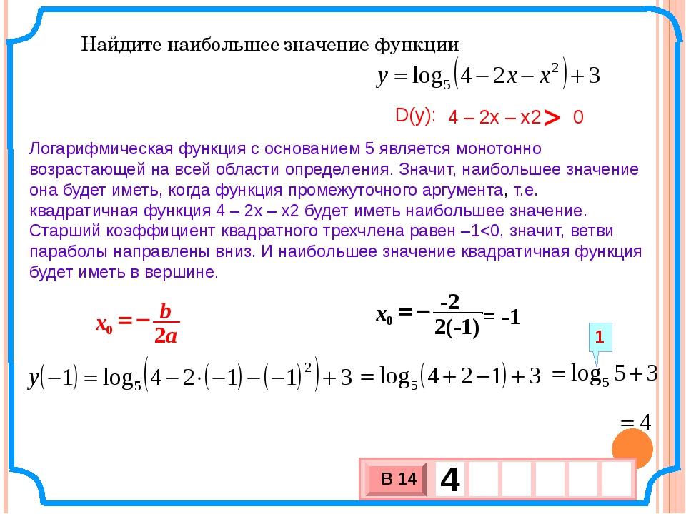Найдите наибольшее значение функции Логарифмическая функция с основанием 5 яв...