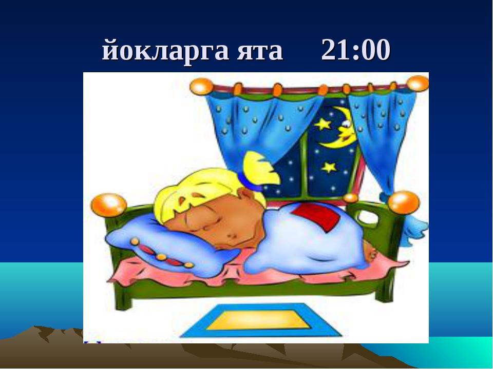 йокларга ята 21:00