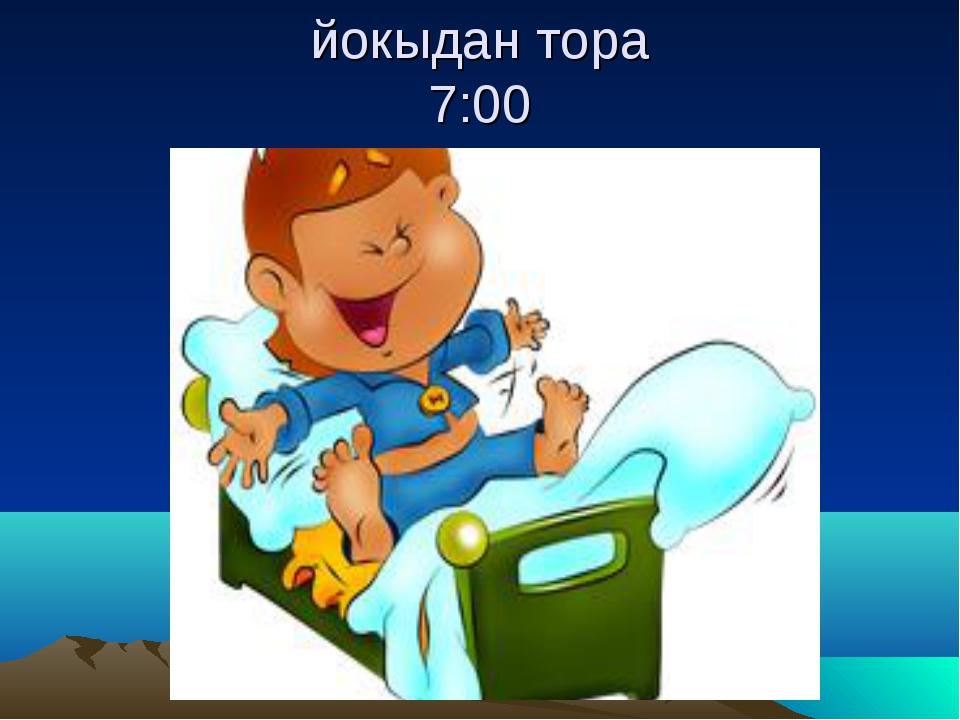 йокыдан тора 7:00