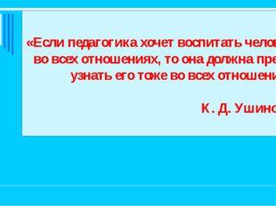 «Если педагогика хочет воспитать человека во всех отношениях, то она должна