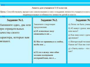 Анкета для учащихся 5-11 классов Цель: Способствовать процессам самопознания