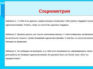 Социометрия Целью социометрического исследования является изучение взаимоотн