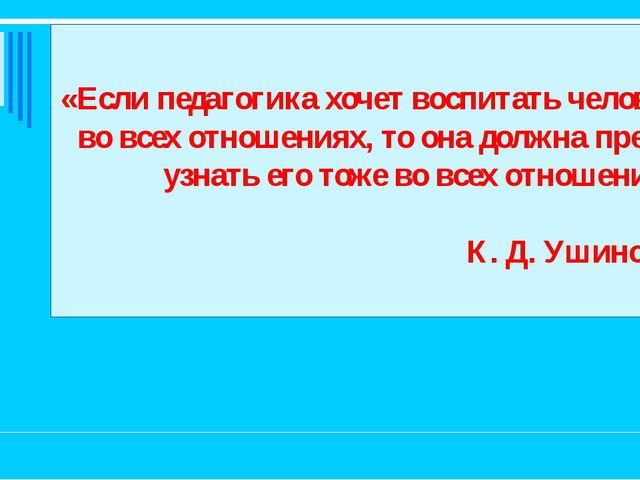«Если педагогика хочет воспитать человека во всех отношениях, то она должна...