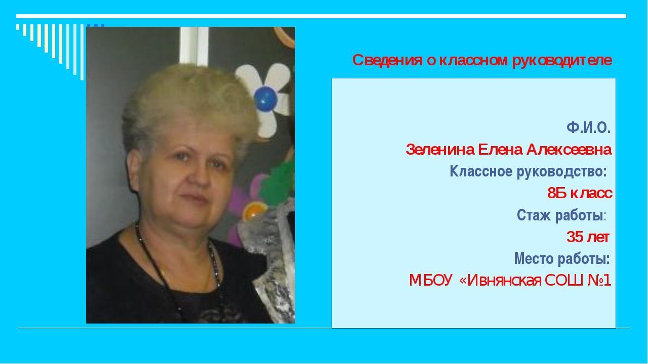 Сведения о классном руководителе Ф.И.О. Зеленина Елена Алексеевна Классное ру...