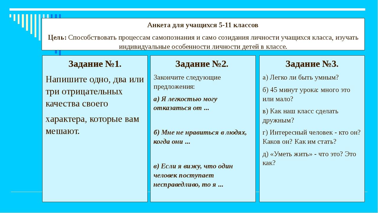 Анкета для учащихся 5-11 классов Цель: Способствовать процессам самопознания...
