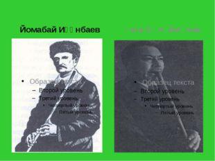 Йомабай Иҫәнбаев Ғата Сөләймәнов