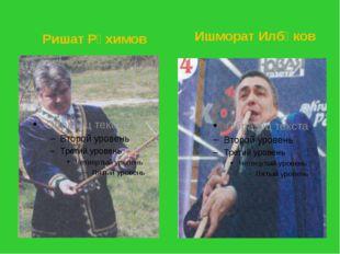 Ришат Рәхимов Ишморат Илбәков
