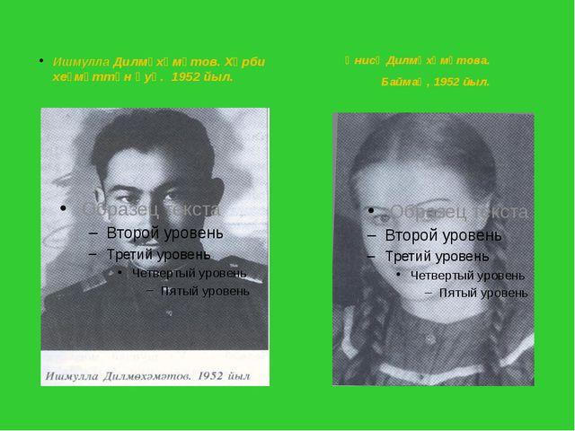 Ишмулла Дилмөхәмәтов. Хәрби хеҙмәттән һуң. 1952 йыл. Әнисә Дилмөхәмәтова. Ба...