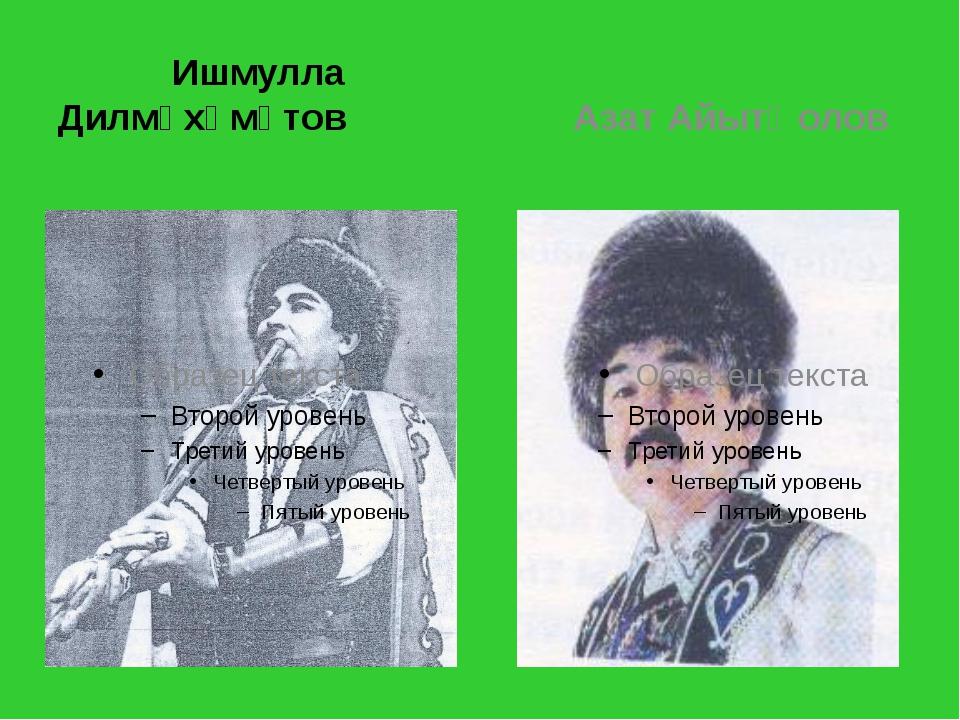 Ишмулла Дилмөхәмәтов Азат Айытҡолов