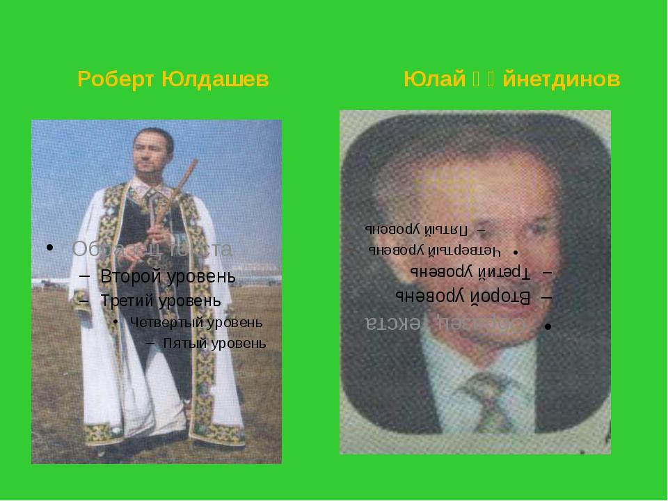 Роберт Юлдашев Юлай Ғәйнетдинов