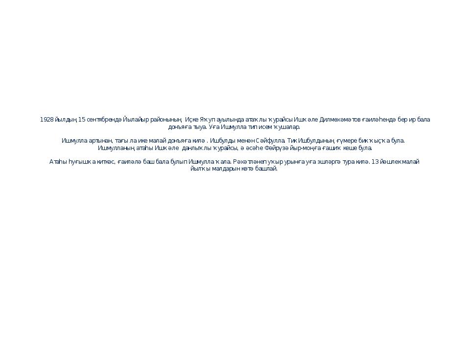 1928 йылдың 15 сентябрендә Йылайыр районының Иҫке Яҡуп ауылында атаҡлы ҡурайс...
