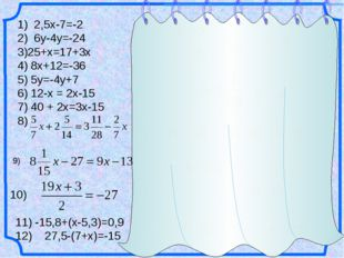 Л -3 И 2 Н Е 4 Й 30 Н -12 Ы 55 У -6 Р 22 А 7/9 В 9 Я - 55 1) 2,5х-7=-2 2) 6у-