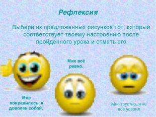 Выбери из предложенных рисунков тот, который соответствует твоему настроению