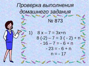 Проверка выполнения домашнего задания № 873 1) 8 х – 7 = 3х+n 8 (-2) – 7 = 3