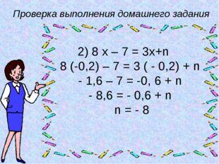 Проверка выполнения домашнего задания 2) 8 х – 7 = 3х+n 8 (-0,2) – 7 = 3 ( -