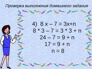 Проверка выполнения домашнего задания 4) 8 х – 7 = 3х+n 8 * 3 – 7 = 3 * 3 + n
