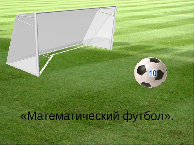«Математический футбол».