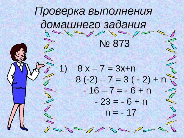 Проверка выполнения домашнего задания № 873 1) 8 х – 7 = 3х+n 8 (-2) – 7 = 3...
