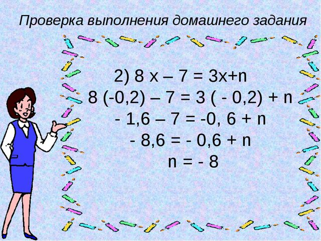 Проверка выполнения домашнего задания 2) 8 х – 7 = 3х+n 8 (-0,2) – 7 = 3 ( -...