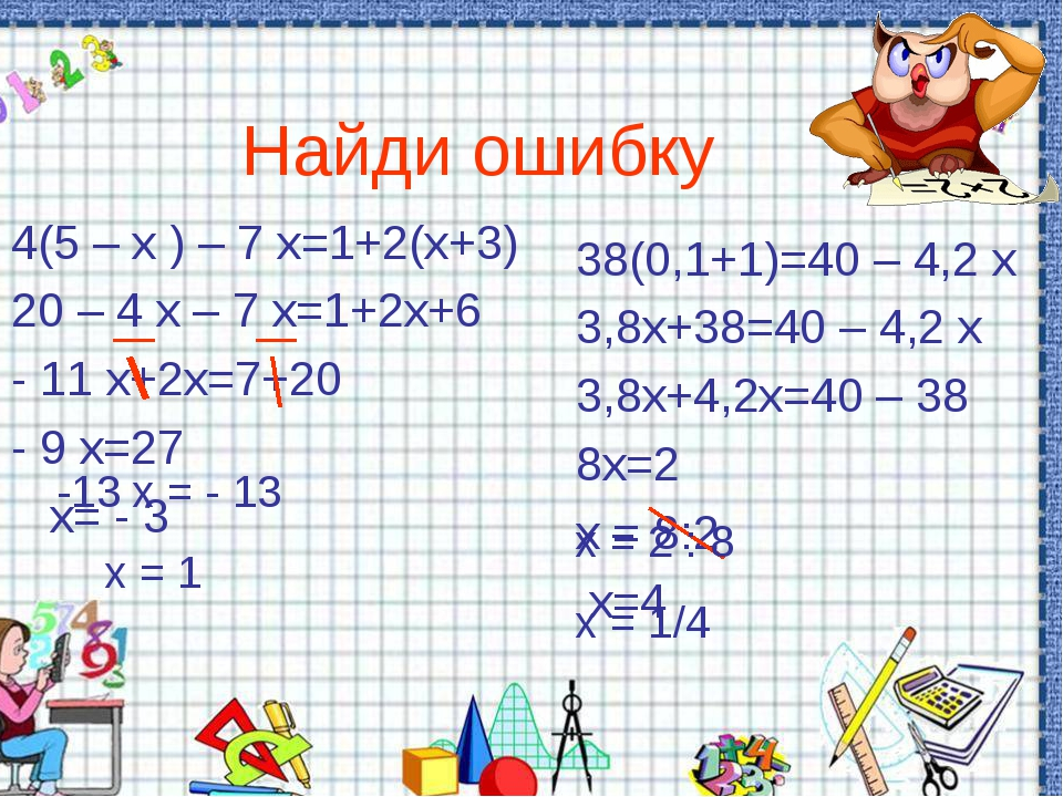 Найди ошибку 4(5 – х ) – 7 х=1+2(х+3) 20 – 4 х – 7 х=1+2х+6 - 11 х+2х=7+20 -...