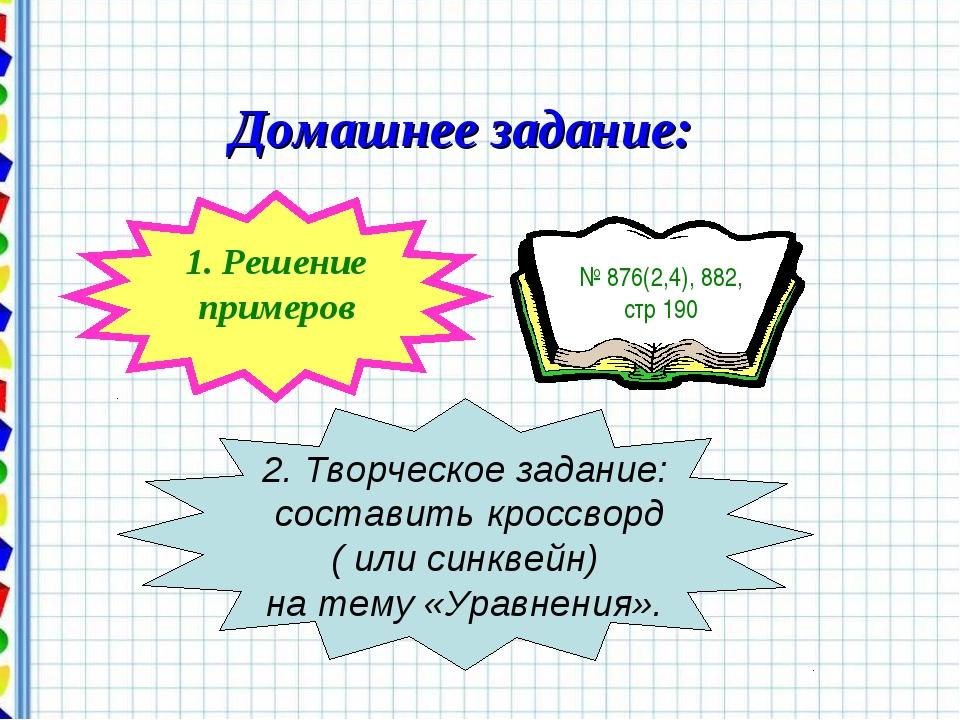 Домашнее задание: № 876(2,4), 882, стр 190 2. Творческое задание: составить к...