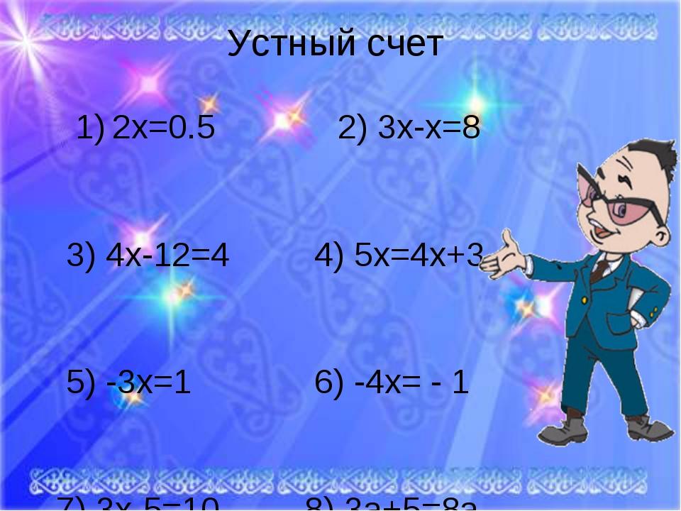 Устный счет 1) 2х=0.5 2) 3х-х=8 3) 4х-12=4 4) 5х=4х+3 5) -3х=1 6) -4х= - 1 7)...