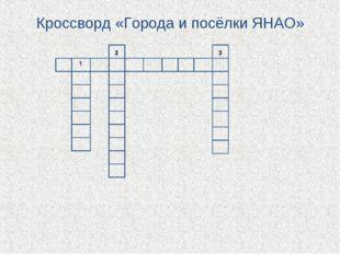 Кроссворд «Города и посёлки ЯНАО»