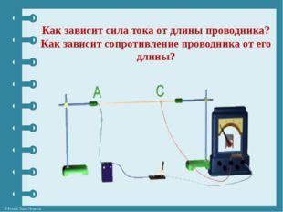 Как зависит сила тока от длины проводника? Как зависит сопротивление проводни